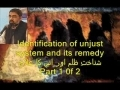 [Audio] - شناختِ ظلم اور اُس کا علاج  Part 1 Identification of Unjust System and its Remedy-Urdu