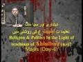 [Audio] - Day 4دينداری اور سيا ست تعليما تِ اہلبيت ع کی روشنی ميں Religion &