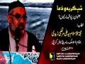 [Shab-e-Girya Wa Dua] Topic: Yaad e Shohada Kyun? | Speech : H.I Moulana Ali Murtaza Zaidi | January 2017/1438 - Urdu