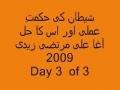 [Audio] - 3) شيطان کی حکمتِ عملی اور اس کا حل  - Urdu