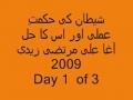 1) شيطان کی حکمتِ عملی اور اس کا حل  - Urdu