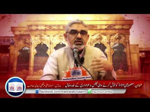 معصومین کوخوش کرنے والی مجلس اورعزاداری کے خدوخال   Ali Murtaza Zaidi - Urdu