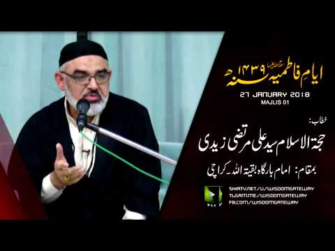 [Majlis 1] Khitaab: H.I Syed Ali Murtaza Zaidi |  Ayaam-e-Fatimiya (sa) 1439/2018 - Urdu