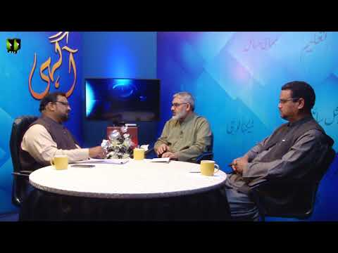 Talkshow : Aagahi | Topic: Inqalaab-e-Islami Kay Aalmi Asaraat | Part 2 - Urdu