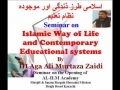 9th May09 Our Education System by Hi Ali Murtaza Zaidi - Urdu