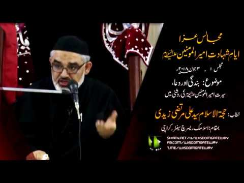 [Majlis 1] Topic: Bandagi Or Dua , Serat-e-Imam Ali (as) ke Roshni May | H.I Syed Ali Murtaza Zaidi - Urdu