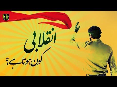 [Clip] انقلابی کون ہوتا ہے؟ | H.I Ali Murtaza Zaidi - Urdu