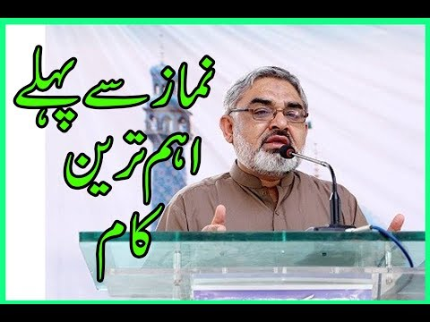 [ Clip] Before and after offering Namaz  | H.I Syed Ali Murtaza Zaidi -Urdu