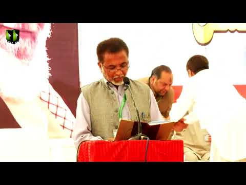 [Manqabat] Janab Ghulam Raza   Noor-e-Wilayat Convention 2019   Imamia Organization Pakistan - Urdu