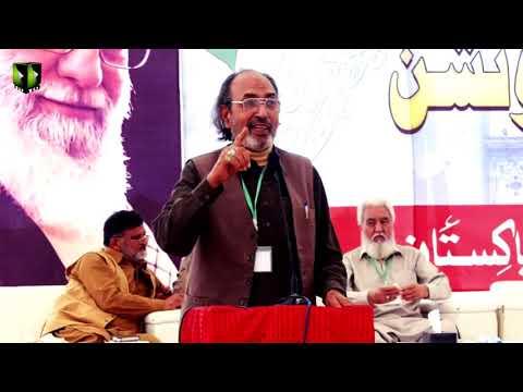[Speech] Janab Hameed ul Hasan  Noor-e-Wilayat Convention 2019   Imamia Organization Pakistan - Urdu