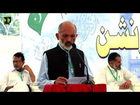 [Speech] Janab  Iqbal Sajid   Noor-e-Wilayat Convention 2019   Imamia Organization Pakistan - Urdu