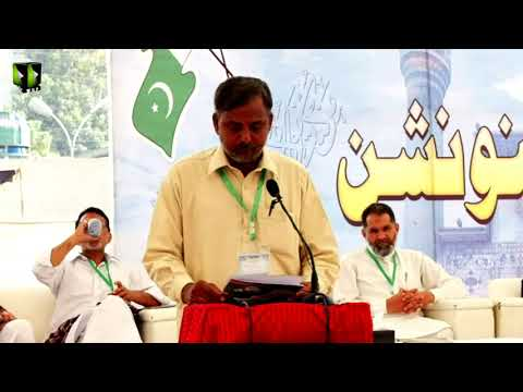 [Speech] Ayjaaz Hussain Rizvi    Noor-e-Wilayat Convention 2019   Imamia Organization Pakistan - Urdu