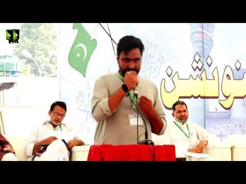 [Manqabat] Hafiz Adil Hussain   Noor-e-Wilayat Convention 2019   Imamia Organization Pakistan - Urdu
