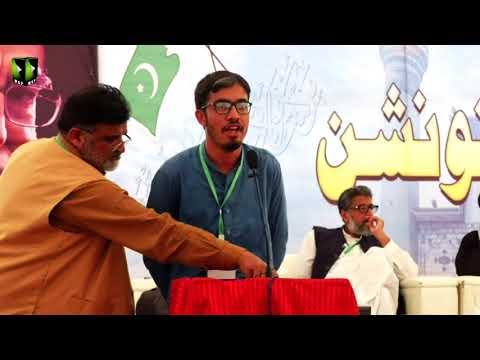 [Manqabat] Janab Zain Haider   Noor-e-Wilayat Convention 2019   Imamia Organization Pakistan - Urdu