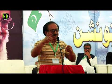 [Manqabat] Janab Abid Hussain Shah   Noor-e-Wilayat Convention 2019   Imamia Organization Pakistan - Urdu
