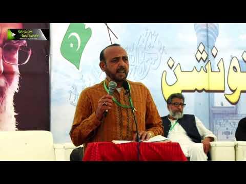 [Manqabat] Janab Ashfaaq Kazmi   Noor-e-Wilayat Convention 2019   Imamia Organization Pakistan - Urdu
