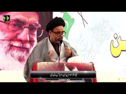 [Speech] H.I Haider Abbas Abidi   Noor-e-Wilayat Convention 2019   Imamia Organization Pakistan - Urdu