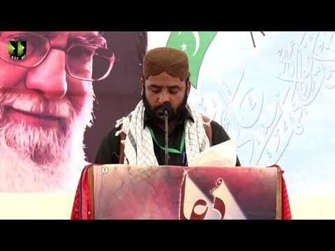 [Tilawat] Moulana Hasan Raza   Noor-e-Wilayat Convention 2019   Imamia Organization Pakistan - Urdu