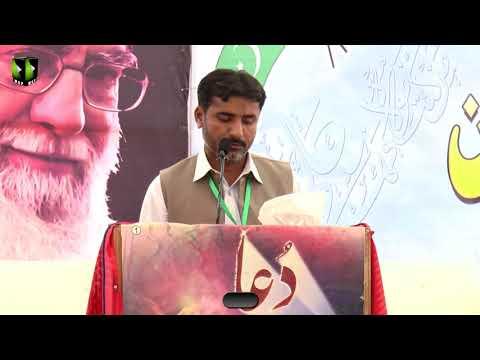 [Sahifa-e-Kaamla] Akhtar Abbas   Noor-e-Wilayat Convention 2019   Imamia Organization Pakistan - Urdu