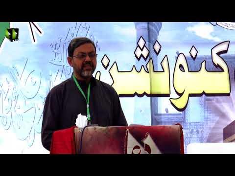 [Hadees] Janab Nadeem Aftaab   Noor-e-Wilayat Convention 2019   Imamia Organization Pakistan - Urdu