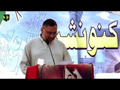[Nahj ul Balagha] Iqtedaar Hussain Naqvi   Noor-e-Wilayat Convention 2019   Imamia Organization - Urdu
