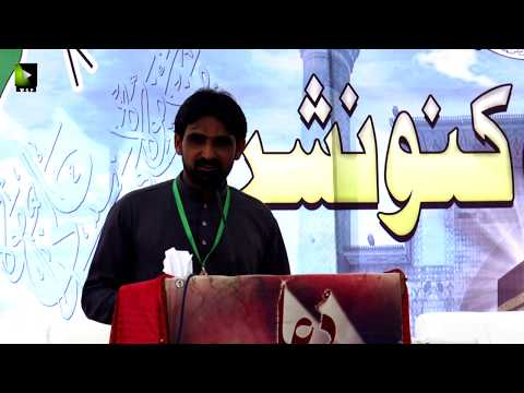 Sahifa e Kaamla   Noor-e-Wilayat Convention 2019   Imamia Organization Pakistan - Urdu