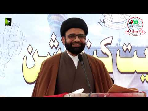 [Speech] H.I Ali Raza Naqvi   Noor-e-Wilayat Convention 2019   Imamia Organization Pakistan - Urdu