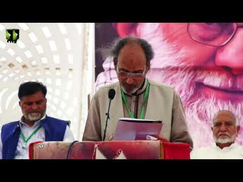 [Qarardaad] Janab Hameed ul Hasan   Noor-e-Wilayat Convention 2019   Imamia Organization - Urdu