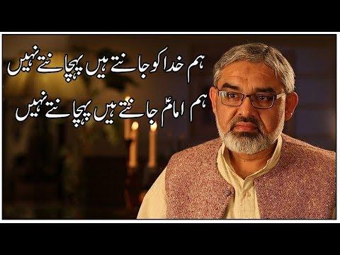[Clip] Marifat | H.I Syed Ali Murtaza Zaidi 2019 -Urdu