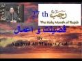 20th July 09 - 27th Rajab Aaaml and Fazilat by Aga Ali Murtaza Zaidi - Urdu