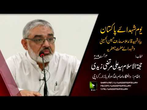 [Lecture] یوم شہدائے پاکستان ، بیاد شہید قائد علامہ عارف حسینی - Urdu
