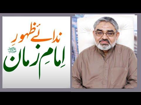 [Clip] Very important message before Zahoor    Syed Ali Murtaza Zaidi Urdu