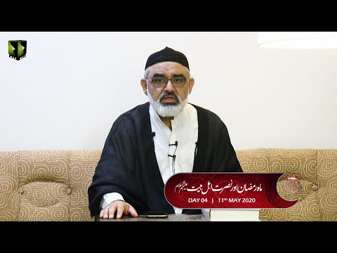 [4] Mah-e-Ramzaan Or Nusrat e Ahlebait (as) | H.I Ali Murtaza Zaidi - Urdu