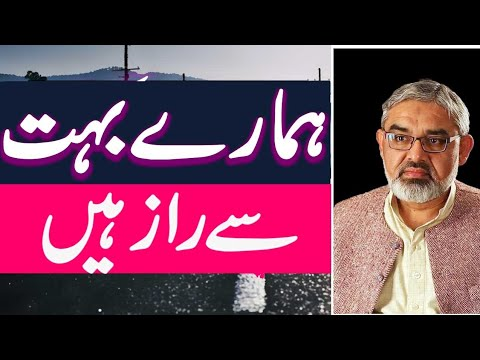 [Clip] We have many secrets | H.I Syed Ali Murtaza Zaidi | Urdu