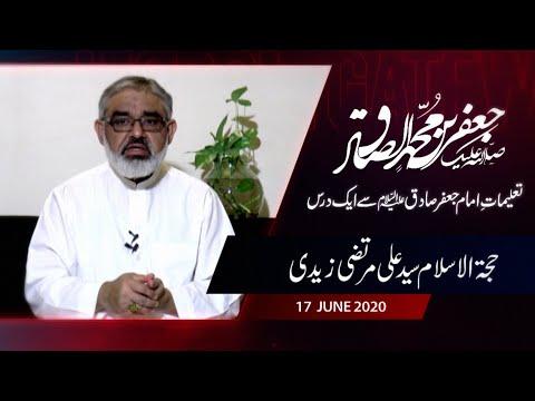 Taleemat -e- Imam Jafar Sadiq (as) Say Aik Dars | H.I Syed Ali Murtaza Zaidi | 17 June 2020 - Urdu