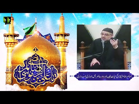 Imam -e- Reza (as) Ke Hayyat-e-Tayyab, Or Dour -e- Hazir May Hamari Zimadari | H.I Ali Murtaza Zaidi - Urdu