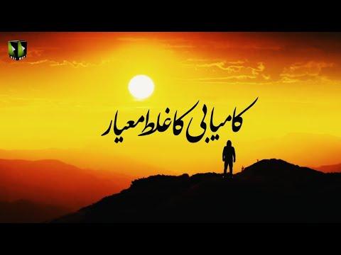 [Clip] Kaamyabi Ka Ghalat Mayaar | H.I Syed Ali Murtaza Zaidi - Urdu