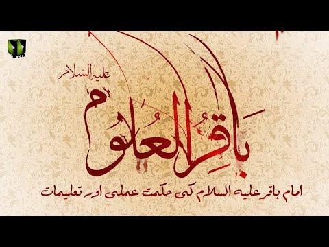 [Clip] Imam Baqar (as) Ke Hikmat-e-Amale Or Taleemat | H.I Syed Ali Murtaza Zaidi - Urdu