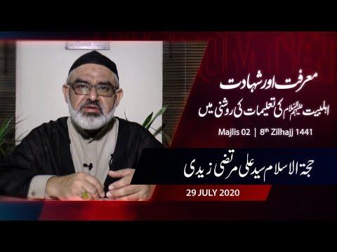 [02] Maarfat Or Shahadat, Ahlebait (as) Ke Talemat Ke Roshni May | H.I Syed Ali Murtaza Zaidi - Urdu
