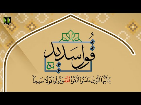[Clip] Qoul -e- Sadeed - Mazboot Baat | قول سدید - مضبوط بات | H.I Syed Ali Murtaza Zaidi | Urdu