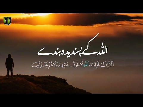 [Clip] Allah Kay Pasandedah Banday | H.I Syed Ali Murtaza Zaidi | Urdu