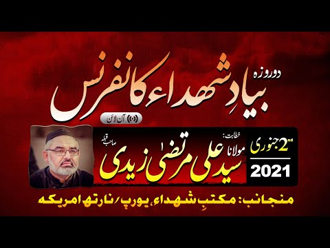 [Day 2] Bayad -e- Shohada Conference | Khitab: Moulana Syed Ali Murtaza Zaidi | 2nd January 2021 | Urdu