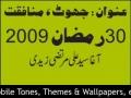 Jhoot - Munafqat - Ali Murtaza Zaidi - 2009 - URDU