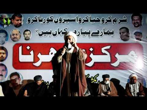 [Speech] جبری لاپتہ شیعہ افراد کی عدم بازیابی کے خلاف دھرنا | Moulana Mukhtar Imami | Urdu