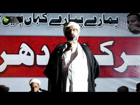 [Speech] جبری لاپتہ شیعہ افراد کی عدم بازیابی کے خلاف دھرنا | Moulana Asghar Shaheedi | Urdu