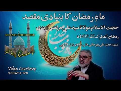 CLIP | ماهِ رمضان کا بنیادی مقصد | H.I. Maulana Syed Ali Murtaza Zaidi | Urdu