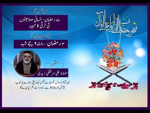 [2] Mah-e-Ramzaan, Insaani Salaheyaton Ke Taraqi Ka Mahena | H.I Ali Murtaza Zaidi | Urdu