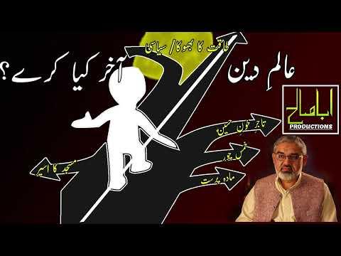 CLIP | عالمِ دین آخر کیا کرے؟ | H.I. Syed Ali Murtaza Zaidi | Urdu