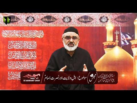 [4] Ahlay Wilayat , Or Nusrat -e- Imam (as) | H.I Ali Murtaza Zaidi | Muharram 1443/2021