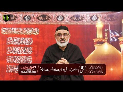 [5] Ahlay Wilayat , Or Nusrat -e- Imam (as) | H.I Ali Murtaza Zaidi | Muharram 1443/2021 | Urdu